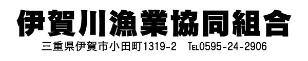 伊賀川漁業協同組合